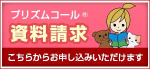 ペット保険「プリズムコール」